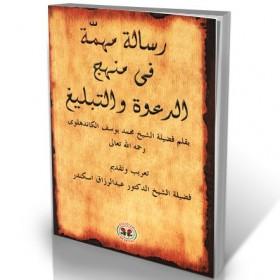 Kandehlevi'den Mektup (Arapça)